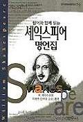 셰익스피어 명언집(원어와함께읽는)(범우비평세계문학선 3-4)