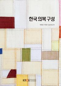 한국의복구성(2학기, 워크북포함)