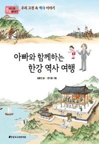 아빠와 함께하는 한강 역사 여행(우리 고전 쏙쏙 뽑아 읽기)