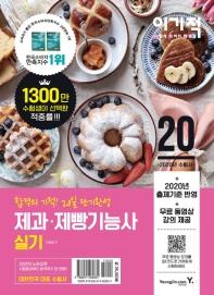 제과.제빵기능사 실기 기본서(2020)(이기적)