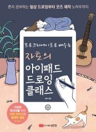 자토의 아이패드 드로잉 클래스(프로크리에이트로 배우는)