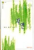 자연(문지스펙트럼 3-2)