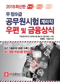 우편 및 금융상식(우정 9급 공무원시험 계리직)(2018)