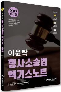 형사소송법 엑기스 노트(2017)(이윤탁)