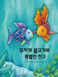 무지개 물고기와 특별한 친구(네버랜드 세계의 걸작 그림책 250)(양장본 HardCover)