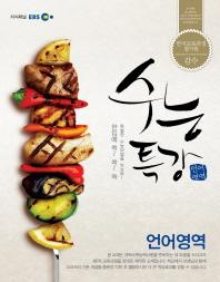 언어영역(2012)