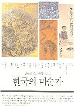 한국의 미술가(인물로 보는 한국미술사)