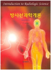 방사선과학개론(3판)(양장본 HardCover)