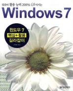 윈도우 7 핵심 활용 길라잡이(컴퓨터활용능력 200프로 UP 시키는)