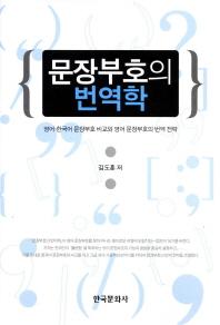 문장부호의 번역학