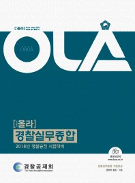 경찰실무종합(2018)(올라(Ola))