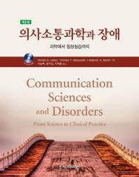 의사소통과학과 장애(2판)(CD1장포함)(양장본 HardCover)