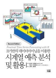 시계열 예측 분석 및 활용(R기반의 데이터마이닝을 이용한)(2판)