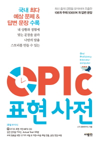 OPIc(����) ǥ�� ����(MP3 CD1������)