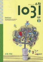 수학 1031 입문 B(사고력)