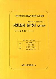 사회조사 분석사(사회조사 분석사 2급 필기)(2014년 대비)