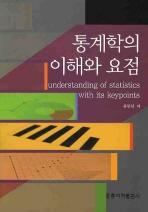 통계학의 이해와 요점