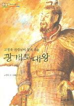 광개토대왕(고정욱 선생님이 들려주는)