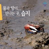 물과 땅이 만나는 곳 습지(과학으로 보는 바다 4)