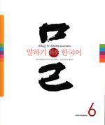 말하기 쉬운 한국어. 6
