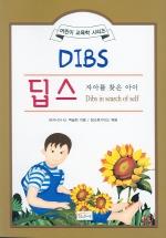 딥스(어린이 교육학 시리즈)