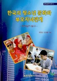 한국의 청소년 문화와 부모자녀관계