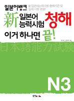 신 일본어능력시험 청해 이거 하나면 끝 N3(일본어뱅크)