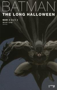 배트맨 롱 할로윈. 2