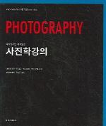 사진학강의