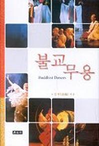 불교무용 ▼/운주사[1-740003]