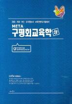 구평회 교육학(상)(2008)(META)(개정판)