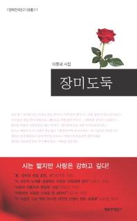 장미도둑(행복한책읽기 시선 2)