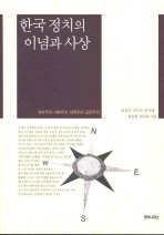 한국정치의 이념과 사상