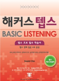 ��Ŀ�� �ܽ� BASIC LISTENING