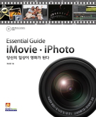 Essential Guide iMovie iPhoto(CD1장포함)