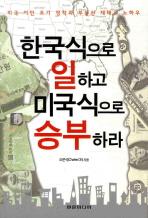 한국식으로 일하고 미국식으로 승부하라