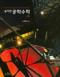 솔직한 공학수학(4판)