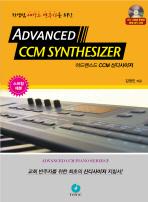 어드밴스드 CCM 신디사이저(CD1장포함)