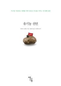 유기농 선언(반양장)