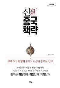 신 중국책략(큰글자도서)(리더스 원)