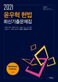 윤우혁 헌법 최신기출문제집(2021)(4판)