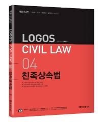 Logos Civil Law. 4: 친족상속법