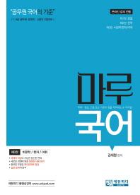 국어(제3권: 비문학/한자/어휘)
