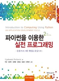 파이썬을 이용한 실전 프로그래밍(한국어판)(2판)