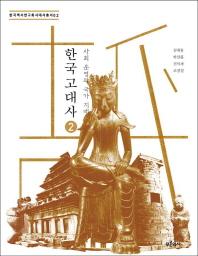 한국 고대사 2: 사회 운영과 국가 지배(한국역사연구회시대사총서 2)