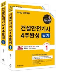 건설안전기사 4주완성 세트(2020)(개정판)(전2권)