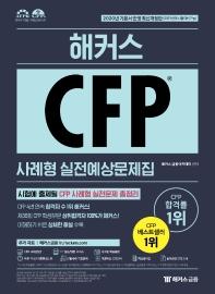 CFP 사례형 실전예상문제집(해커스)(개정판)