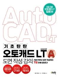 오토캐드 AutoCAD LT 도면 작성 강의(기초 탄탄)