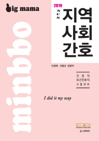 NCS 지역사회간호(2019)