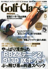 ����Ŭ���� GOLF CLASSIC 2013.08